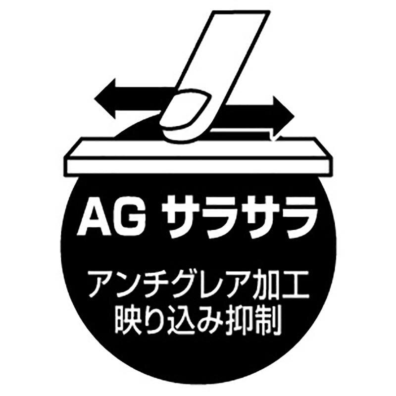 AG(アンチグレア)加工
