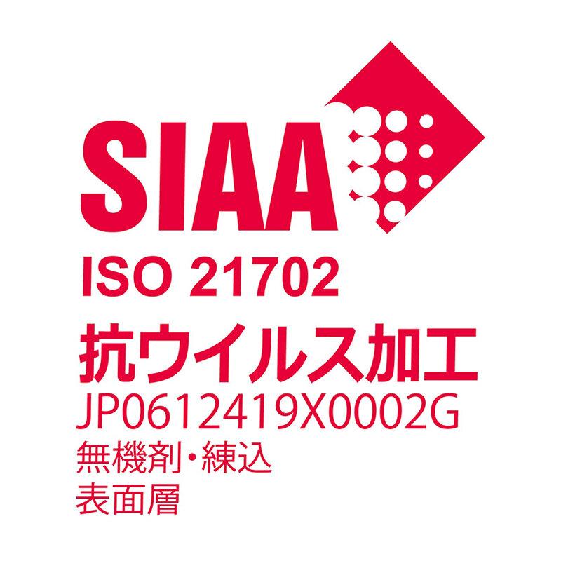 SIAA認証 抗ウイルス