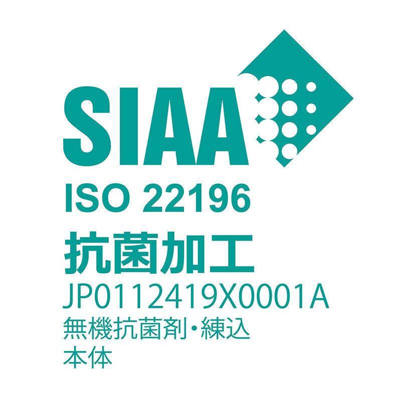 SIAA認証 抗菌